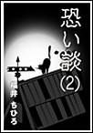 恐い談(2) 電子書籍版