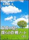 最後の夏と僕らの作戦ノート(下) 電子書籍版