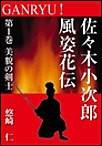 GANRYU!~佐々木小次郎風姿花伝~ 第1巻 美貌の剣士 電子書籍版