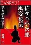 GANRYU!~佐々木小次郎風姿花伝~ 第8巻 終末のはじまり 電子書籍版