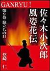 GANRYU!~佐々木小次郎風姿花伝~ 第9巻 旅立ちの日 電子書籍版