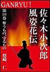 GANRYU!~佐々木小次郎風姿花伝~ 第10巻 奪うもの、守るもの 電子書籍版