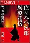 GANRYU!~佐々木小次郎風姿花伝~ 第11巻 武蔵の旅 電子書籍版