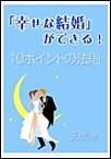 「幸せな結婚」ができる!~10ポイントの法則~ 電子書籍版