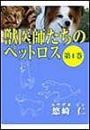 「獣医師たちのペットロス」(第1巻) 電子書籍版