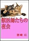 獣医師たちの夜会 電子書籍版