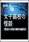 女子高校の怪談~深夜0時の校内放送~ 電子書籍版