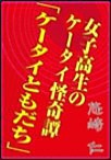 女子高生のケータイ怪奇譚 「ケータイともだち」 電子書籍版