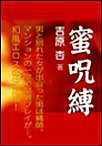蜜呪縛 電子書籍版