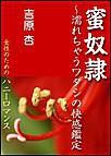 蜜奴隷 ~★濡れちゃうワタシの快感鑑定 電子書籍版