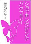 ショッキングピンク・バタフライ 電子書籍版