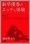 新卒優香のエッチな体験 Vol.2~会社って聞くだけで濡れちゃうんです! 電子書籍版