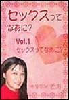 セックスってなあに?―Vol.1 セックスってなあに? 電子書籍版