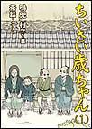 ちいさい歳ちゃん(1) 電子書籍版