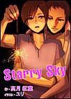 Starry Sky 電子書籍版