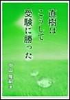 直樹はこうして受験に勝った 電子書籍版