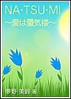 NA・TSU・MI ~愛は蜃気楼~ 電子書籍版