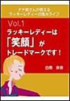 ナナ姉さんが教える ラッキーレディーの風水ライフ 「vol.1 ラッキーレディーは「笑顔」がトレードマークです!」 電子書籍版