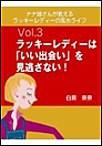 ナナ姉さんが教える ラッキーレディーの風水ライフ 「vol.3 ラッキーレディーは「いい出会い」を見逃さない!」 電子書籍版