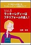 ナナ姉さんが教える ラッキーレディーの風水ライフ 「vol.8 ラッキーレディーはプチリフォームの達人!」 電子書籍版