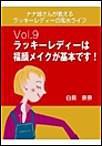 ナナ姉さんが教える ラッキーレディーの風水ライフ 「vol.9 ラッキーレディーは福顔メイクが基本です!」 電子書籍版