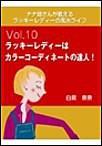 ナナ姉さんが教える ラッキーレディーの風水ライフ 「vol.10 ラッキーレディーはカラーコーディネートの達人!」 電子書籍版