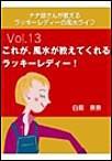 ナナ姉さんが教える ラッキーレディーの風水ライフ 「vol.13 これが、風水が教えてくれるラッキーレディー!」 電子書籍版