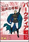 「バークディア戦記」~第1巻 砲声の帝都 電子書籍版
