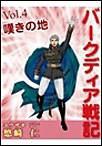 「バークディア戦記」~第4巻 嘆きの地 電子書籍版