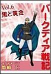 「バークディア戦記」~第6巻 黒と黄金 電子書籍版