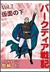 「バークディア戦記」~第7巻 仮面の下 電子書籍版