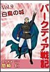 「バークディア戦記」~第9巻 白鳥の城 電子書籍版