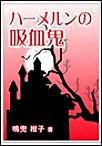 ハーメルンの吸血鬼 電子書籍版