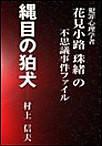 縄目の狛犬 電子書籍版