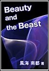 Beauty and the Beast 電子書籍版