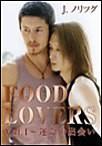 FOOD LOVERS Vol.1~運命の出会い 電子書籍版