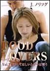 FOOD LOVERS Vol.3~愛してほしいとやつは言う 電子書籍版