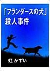 「フランダースの犬」殺人事件 電子書籍版
