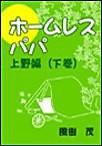 ホームレス・パパ―上野編(下巻) 電子書籍版
