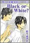 Black or White? 電子書籍版