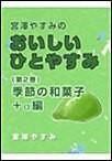 宮澤やすみのおいしいひとやすみ(第2巻)季節の和菓子+α編 電子書籍版