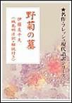 野菊の墓 電子書籍版