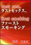 ラストセックス、ファーストスモーキング 電子書籍版
