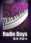 Radio Days 電子書籍版