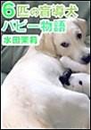 6匹の盲導犬パピー物語 電子書籍版