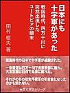 日本にも十字軍があった~戦国時代、四万十川に突然出現したユートピアの顛末~ 電子書籍版