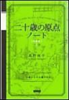 二十歳の原点ノート [新装版] 電子書籍版