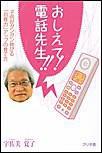 おしえて!電話先生!! 電子書籍版