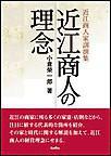 近江商人の理念 電子書籍版