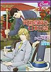 英国貴族の日本の恋